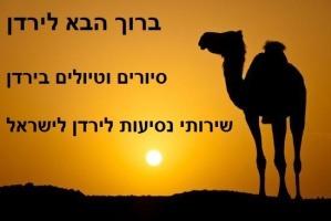 ברוך הבא לירדן סיורים וטיולים בירדן שירותי נסיעות לירדן לישראל